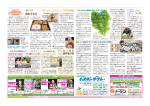 旬菜 - 狛江市