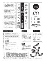 13:00 16:30 - くしろソーシャルデザインネットワーク
