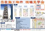 計画地 【開催日】 3/22(日) 3/23(月) 10:00〜16:00