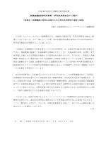 案内 - ヒューマンサイエンス振興財団