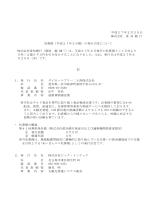 平成27年2月25日 株式会社 愛 知 銀 行 私募債(平成27年2月債)の