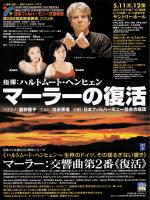 パンフレット - 日本フィル協会合唱団