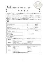 第1回 今治湯ノ浦温泉シクロクロスin桜井 車 両 規 則