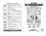 平成27年春の全国交通安全運動愛媛県実施要綱(PDF:3248KB)