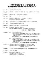 開催要項 - 日本プロボウリング協会
