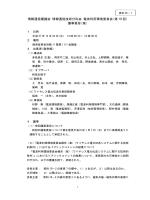 資料20-1 電波利用環境委員会(第19回)議事要旨(案)