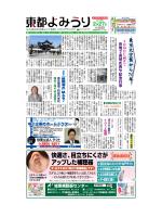 東京大空襲から 70年