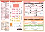 会場案内図 - 社団法人・日本能率協会(JMA)