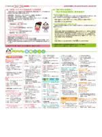 「東 ・コミコミ活動助成」企画募集 「善行青少年表彰」 「青少年地域活動