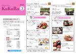 KoKoRo - KKRホテル金沢