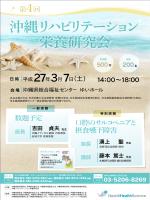 第4回沖縄リハビリテーション栄養研究会