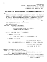平成 26 年第 2 回 神奈川県精神科専門・認定薬剤師講習会開催の