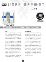 Vol.32: TOKIBO-Ambuエースコープ3スリムを使用して麻酔科医の