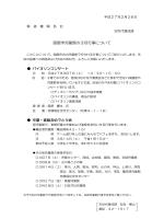 函館市児童館の3月行事について