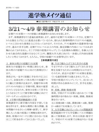 2015春期講習のお知らせ+お申込み用紙