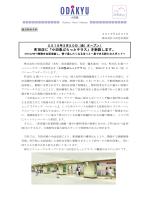 町田店に「小田急ぷらっとテラス」を新設します。
