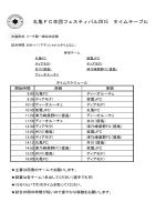 丸亀FC卒団フェスティバル2015 タイムテーブル
