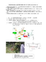 大山滝吊橋工事のお知らせ.