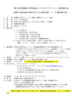 第 22 回沖縄県小学生総合シングルスバドミントン選手権大会 (兼第 16