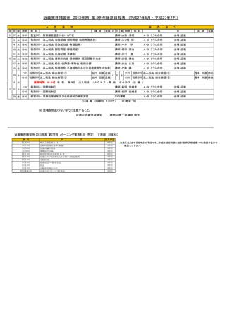 2013年期生 第2学年 後期日程表(平成27年5月~)