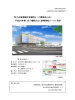 『北九州産業衛生診療所』 (八幡東区山王) 平成28