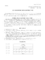 平成27年2月吉日 会員各位 公益社団法人高知県理学療法士協会 教育