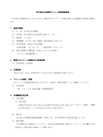 岩手県立江刺病院テナント営業募集要項 岩手県立江刺病院では、以下