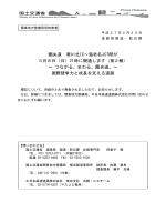別紙 - 国土交通省