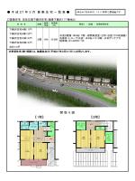 【2階】 【1階】 平 成 27 年 3 月 募 集 住 宅 一 覧 表 間取り図