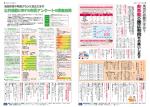 P6~7(PDF:1290KB)