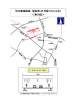 特定整備路線 補助第26号線(大山中央)<案内図>