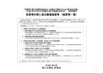 空家等対策に係る関連施策等 (施策等一覧)