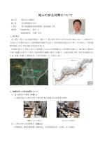 地元の安全対策について - 国土交通省 東北地方整備局