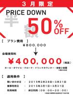 ¥400,000(税抜)