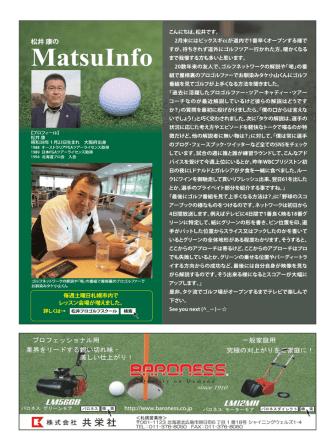 2015/02/25 北海道ゴルフマガジン3月号のコラム記事を掲載しました。