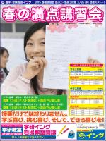 チラシ - 学習塾イング