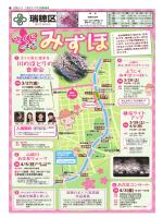 さくら - 名古屋市