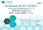 """IBM 次世代クラウド・プラットフォーム コードネーム """"BlueMix""""ご紹介"""