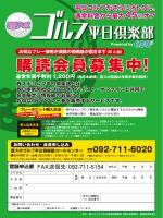 西スポゴルフ平日倶楽部 福岡県および近県ゴルフ場で