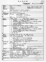 会社名 東レエンジニアリ ング株式会社 資本金 ー5億円 売上高 764億円