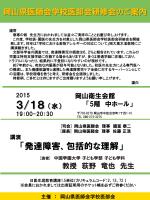 岡山県医師会学校医部会研修会