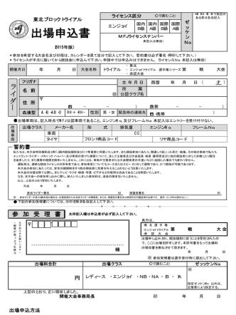 2015年東北トライアル選手権大会出場申込用紙アップしました。
