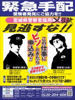 宮城県警察官採用事件