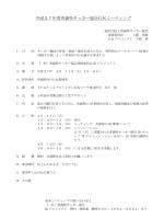 平成27年度青森県サッカー協会GKミーティング