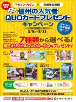 限定オリジナルQUOカード500