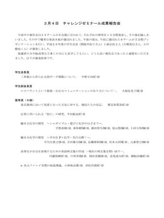 3月4日 チャレンジゼミナール成果報告会