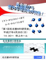 「第1回名古屋MRI研究会」 平成27年4月26日(日) 14:30