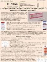PEG - 熊本総合病院 薬剤部