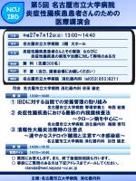 講演会の詳細 - 名古屋市立大学病院