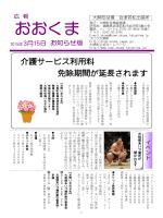広報おおくま 平成27年3月15日号